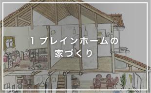1.ブレインホームの家づくり